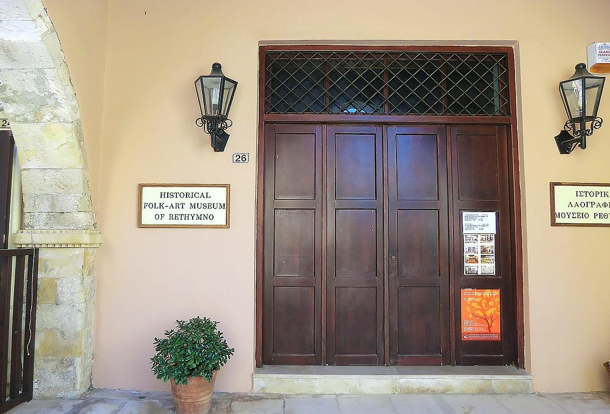 Музей истории и фольклора Ретимно, вход