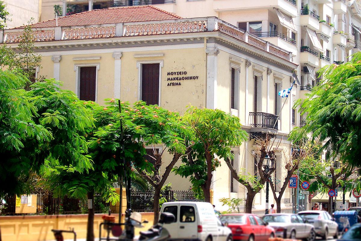 Музей Борьбы за Македонию, вид с улицы