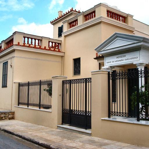 Музей Канеллопулоса
