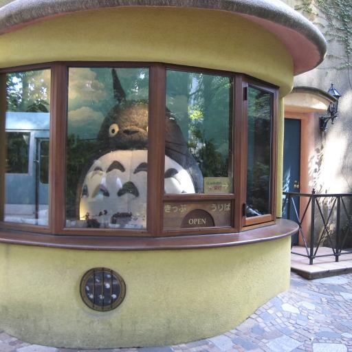 Музей студии Гибли