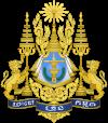 Герб: Камбоджа