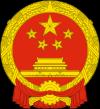 Герб: Китай