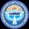 Герб: Киргизия