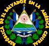 Герб: Сальвадор