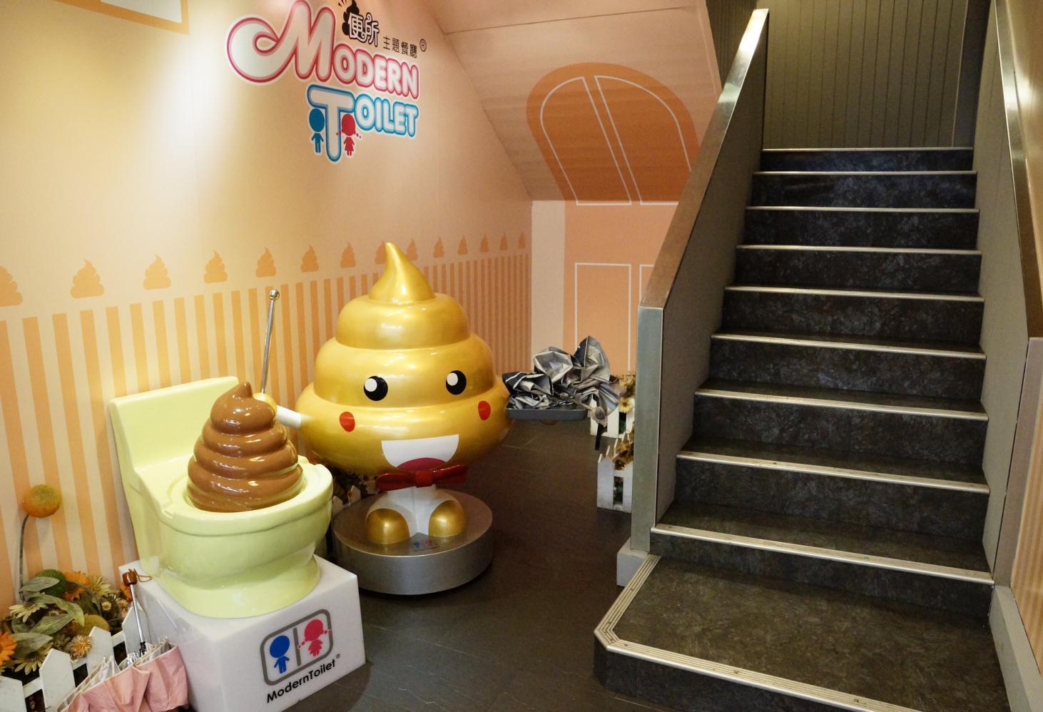 Modern Toilet, Тайбэй